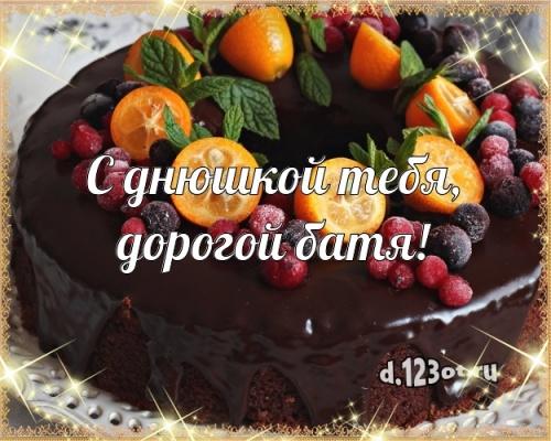 Скачать онлайн ритмичную картинку с днём рождения, дорогой папа, папуля! Поздравление отцу с сайта d.123ot.ru! Отправить по сети!