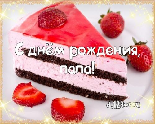 Найти ритмичную открытку на день рождения для супер-папе! С сайта d.123ot.ru! Отправить на вацап!