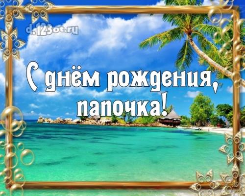 Найти лучистую картинку (поздравление папе, отцу) с днём рождения! Оригинал с сайта d.123ot.ru! Отправить в вк, facebook!