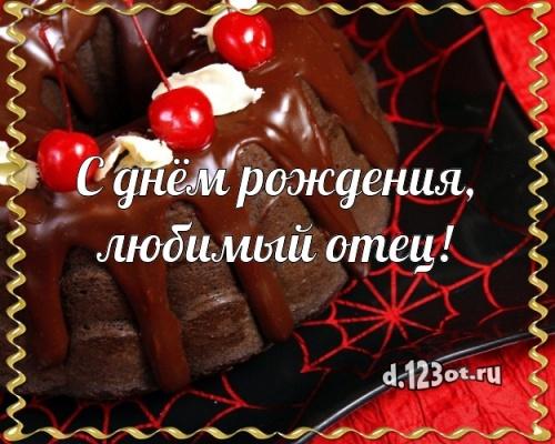 Скачать окрыляющую картинку на день рождения лучшему папе в мире! Проза и стихи d.123ot.ru! Поделиться в вк, одноклассники, вацап!