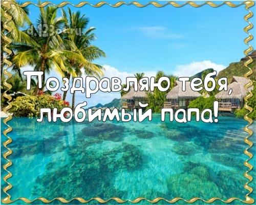Скачать восторженную открытку с днём рождения, дорогой папа, папуля! Поздравление отцу с сайта d.123ot.ru! Поделиться в whatsApp!