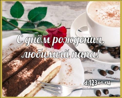 Найти талантливую открытку с днем рождения любимому папе, моему папочке (стихи и пожелания d.123ot.ru)! Поделиться в whatsApp!