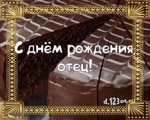 Скачать радушную открытку на день рождения лучшему папе в мире! Проза и стихи d.123ot.ru! Переслать в instagram!