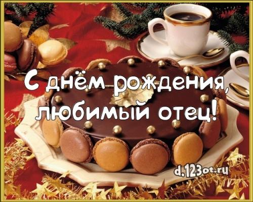 Скачать манящую открытку на день рождения для супер-папе! С сайта d.123ot.ru! Отправить в телеграм!