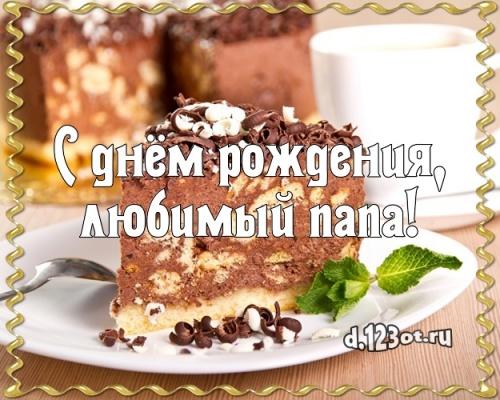Скачать онлайн неземную картинку с днем рождения любимому папе, моему папочке (стихи и пожелания d.123ot.ru)! Переслать на ватсап!