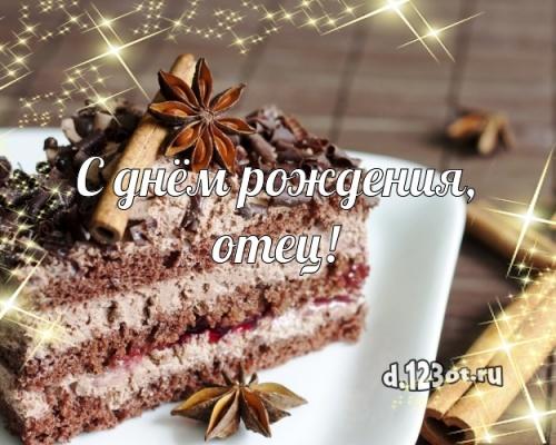Найти лиричную открытку (поздравление папе, отцу) с днём рождения! Оригинал с сайта d.123ot.ru! Поделиться в whatsApp!