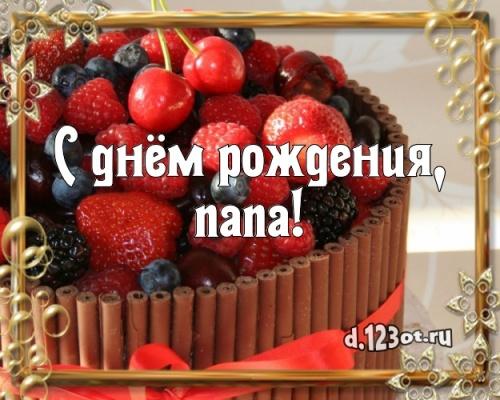 Скачать бесплатно ангельскую картинку с днем рождения любимому папе, моему папочке (стихи и пожелания d.123ot.ru)! Переслать на ватсап!