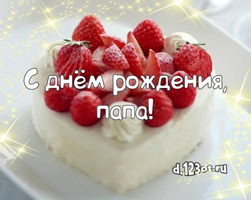 Скачать онлайн загадочную картинку на день рождения лучшему папе в мире! Проза и стихи d.123ot.ru! Переслать в instagram!