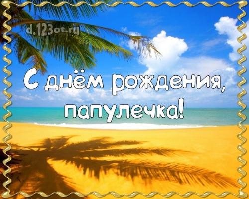 Скачать чудодейственную открытку на день рождения для супер-папе! С сайта d.123ot.ru! Поделиться в вк, одноклассники, вацап!