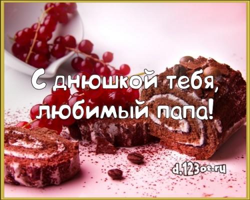 Скачать бесплатно чуткую открытку на день рождения для супер-папе! С сайта d.123ot.ru! Отправить в вк, facebook!
