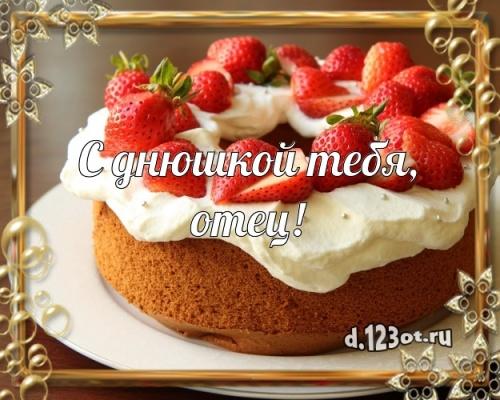 Скачать бесплатно эмоциональную картинку с днём рождения, дорогой папа, папуля! Поздравление отцу с сайта d.123ot.ru! Поделиться в pinterest!