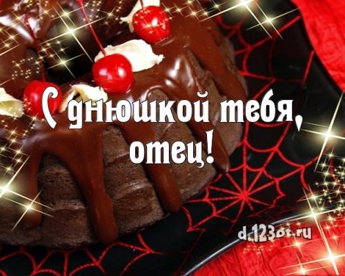 Скачать бесплатно роскошную открытку на день рождения моему классному папе (поздравление d.123ot.ru)! Отправить по сети!