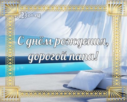 Найти энергичную открытку (поздравление папе, отцу) с днём рождения! Оригинал с сайта d.123ot.ru! Переслать в viber!
