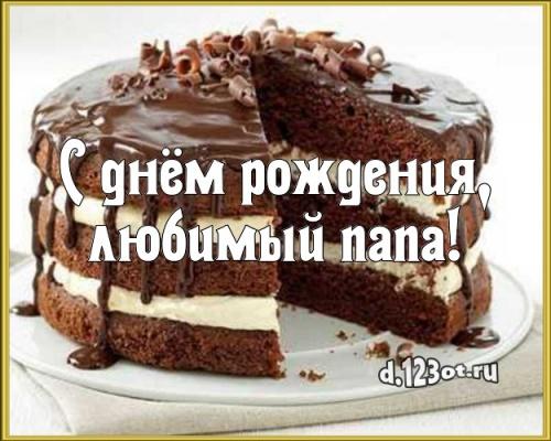 С днём рождения папе с сайта d.123ot.ru
