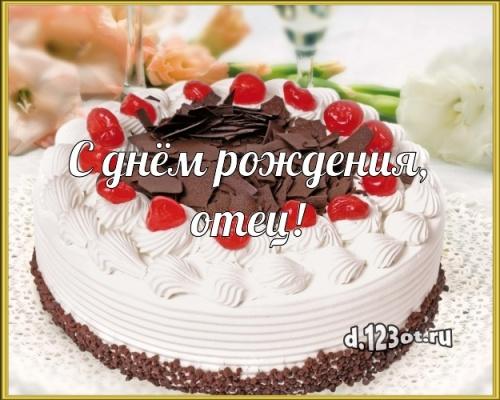 Найти классную картинку с днём рождения, мой папа, папочка, отец! Поздравление от d.123ot.ru! Переслать в вайбер!