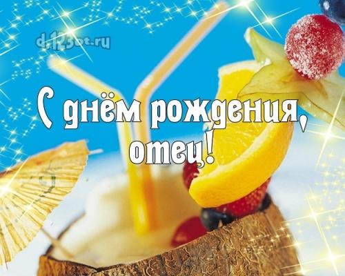 Скачать чудесную открытку на день рождения лучшему папе в мире! Проза и стихи d.123ot.ru! Для инстаграм!