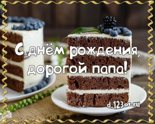 Скачать трепетную картинку с днём рождения, дорогой папа, папуля! Поздравление отцу с сайта d.123ot.ru! Для вк, ватсап, одноклассники!