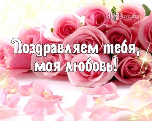 Скачать онлайн изумительную открытку на день рождения девушке (милые открытки)! Проза и стихи d.123ot.ru! Отправить на вацап!