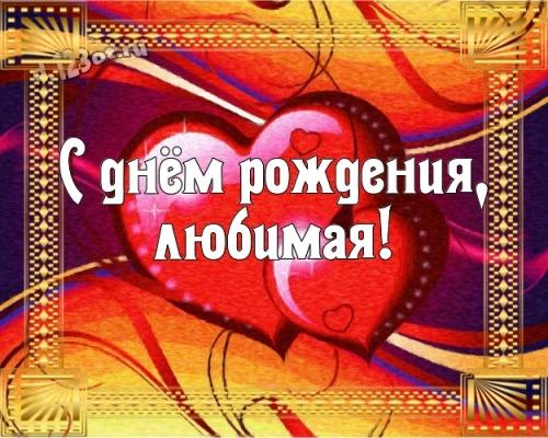Скачать живописную картинку на день рождения для девушки, милые картинки! Проза и стихи d.123ot.ru! Отправить в instagram!