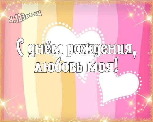 Скачать яркую картинку на день рождения подруге, девушке, любимой (поздравление d.123ot.ru)! Для инстаграм!