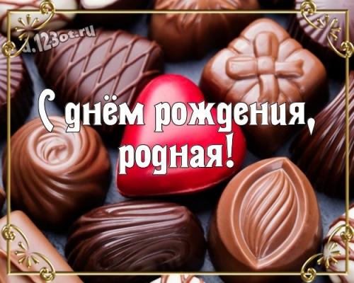 Найти оригинальную картинку на день рождения подруге, девушке, любимой (поздравление d.123ot.ru)! Поделиться в вк, одноклассники, вацап!
