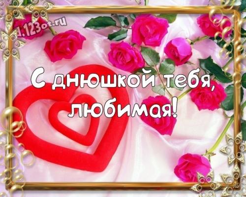 Скачать бесплатно ослепительную картинку (лучшие поздравления девушке) с днём рождения! Оригинал с d.123ot.ru! Отправить в вк, facebook!
