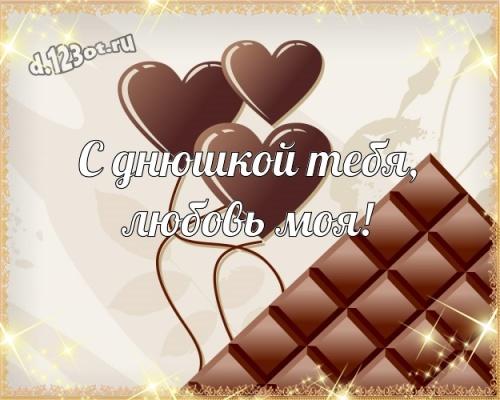 Найти ослепительную открытку на день рождения для любимой девушки! Мылые открытки с сайта d.123ot.ru! Переслать на ватсап!