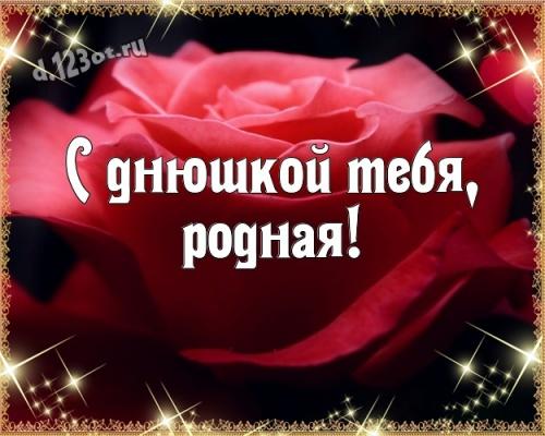 Скачать бесплатно откровенную картинку с днем рождения девушке, лучшие картинки (стихи и пожелания d.123ot.ru)! Для вк, ватсап, одноклассники!