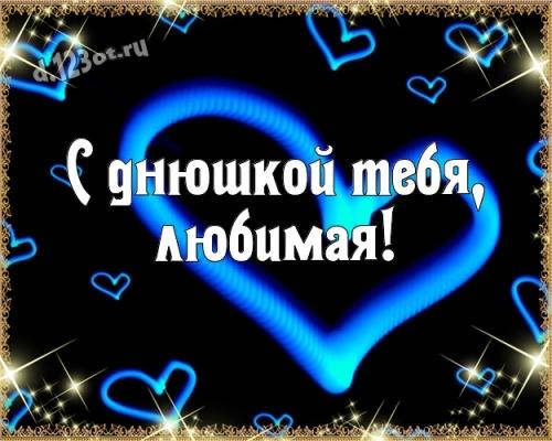 Найти впечатляющую картинку с днем рождения девушке, лучшие картинки (стихи и пожелания d.123ot.ru)! Для вк, ватсап, одноклассники!