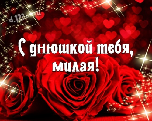 Скачать бесплатно трепетную открытку с днём рождения, супер-девушке, подруге! Прикольные поздравления от d.123ot.ru! Поделиться в pinterest!