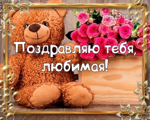 Скачать онлайн нужную открытку на день рождения подруге, девушке, любимой (поздравление d.123ot.ru)! Переслать в telegram!