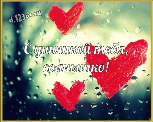 Скачать бесплатно окрыляющую картинку на день рождения для девушки, милые картинки! Проза и стихи d.123ot.ru! Поделиться в вацап!