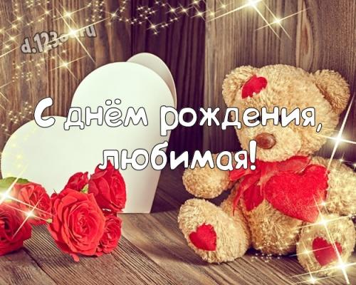 Найти блистательную открытку с днём рождения, девушке! Милые поздравления с сайта d.123ot.ru! Переслать в telegram!
