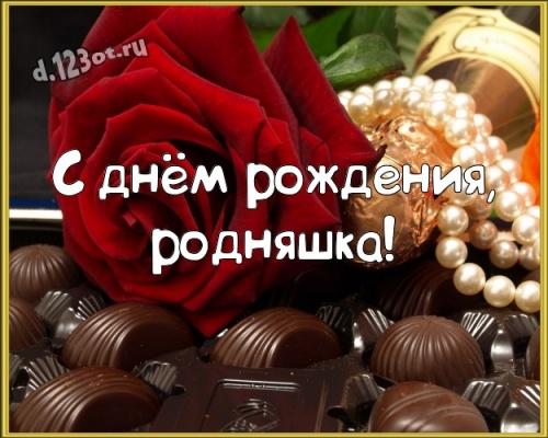 Скачать бесплатно статную открытку на день рождения для девушки, милые картинки! Проза и стихи d.123ot.ru! Поделиться в whatsApp!
