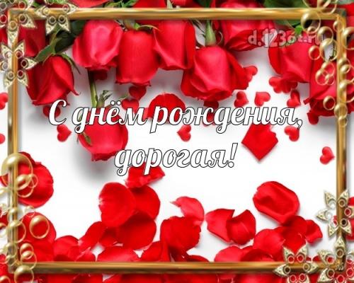 Скачать бесплатно необычайную открытку с днём рождения девушке, любимой или подруге (милые открытки с сайта d.123ot.ru)! Для вк, ватсап, одноклассники!