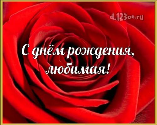 Скачать онлайн вдохновляющую открытку с днем рождения девушке, лучшие картинки (стихи и пожелания d.123ot.ru)! Поделиться в whatsApp!