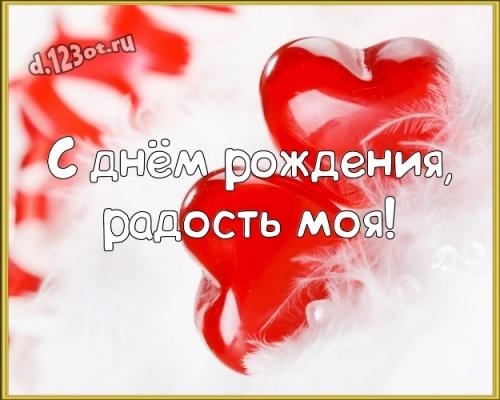 Скачать бесплатно блестящую открытку с днём рождения, девушке! Милые поздравления с сайта d.123ot.ru! Переслать в вайбер!