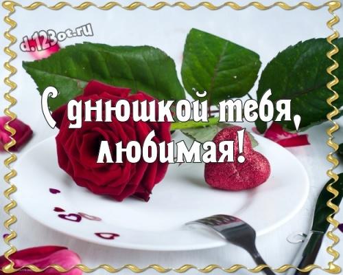Скачать бесплатно эмоциональную картинку на день рождения для любимой девушки! Мылые открытки с сайта d.123ot.ru! Переслать в instagram!