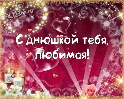 Скачать онлайн гармоничную картинку с днём рождения, девушке! Милые поздравления с сайта d.123ot.ru! Для вк, ватсап, одноклассники!