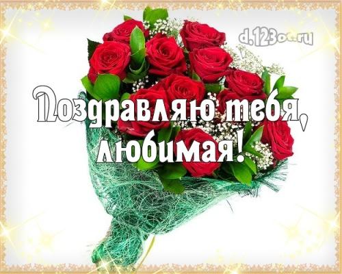 Найти талантливую картинку на день рождения подруге, девушке, любимой (поздравление d.123ot.ru)! Поделиться в pinterest!