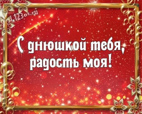 Скачать бесплатно роскошную картинку с днём рождения, девушке! Милые поздравления с сайта d.123ot.ru! Отправить в телеграм!