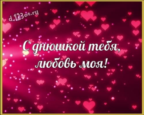 Найти впечатляющую открытку на день рождения подруге, девушке, любимой (поздравление d.123ot.ru)! Отправить в телеграм!