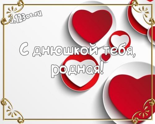 Скачать неземную открытку с днем рождения девушке, лучшие картинки (стихи и пожелания d.123ot.ru)! Переслать в viber!