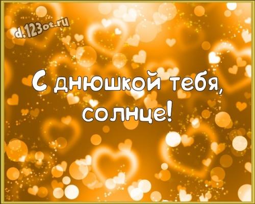 Скачать бесплатно добрую открытку на день рождения для любимой девушки! Мылые открытки с сайта d.123ot.ru! Переслать на ватсап!