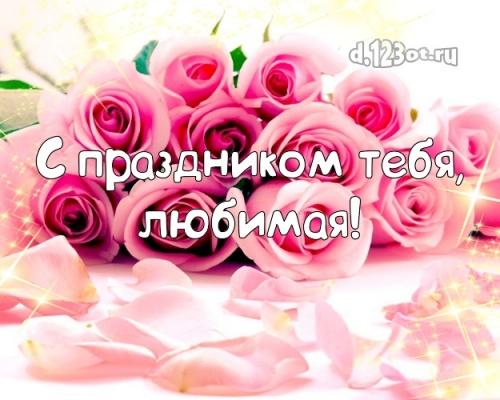 Скачать бесплатно утонченную картинку с днём рождения, супер-девушке, подруге! Прикольные поздравления от d.123ot.ru! Поделиться в pinterest!