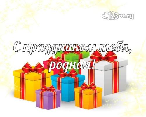 Скачать онлайн гармоничную открытку на день рождения для любимой девушки! Мылые открытки с сайта d.123ot.ru! Для инстаграма!