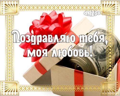 Скачать бесплатно новую картинку с днем рождения девушке, лучшие картинки (стихи и пожелания d.123ot.ru)! Отправить в instagram!