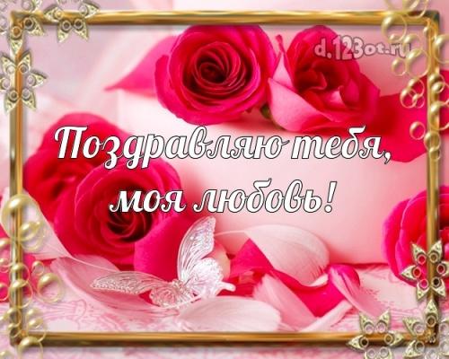 Скачать бесплатно крутую открытку (лучшие поздравления девушке) с днём рождения! Оригинал с d.123ot.ru! Отправить по сети!