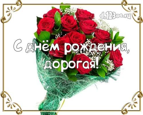 Скачать онлайн ослепительную картинку на день рождения для девушки, милые картинки! Проза и стихи d.123ot.ru! Для инстаграм!