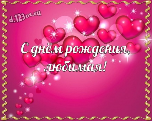 Скачать онлайн первоклассную картинку (лучшие поздравления девушке) с днём рождения! Оригинал с d.123ot.ru! Поделиться в pinterest!